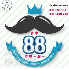 【曜德】鐵三角 88節優惠組 ATH-S100 + ATH-CKL220 輕量型耳機