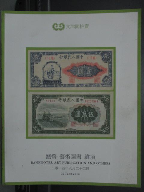 ~書寶 書T8/收藏_QFS~文津閣_錢幣藝術圖書雜項_2014  6  22