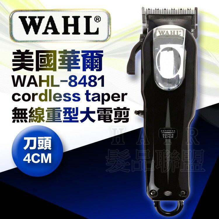 ★超葳★ WAHL 8481 cordless taper 無線重型大電剪(刀頭4cm) 電剪