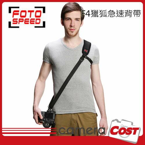 美國FOTOSPEED F4 專業極速減壓背帶 相機快拆 獵狐 多款可選 - 限時優惠好康折扣