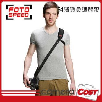 美國FOTOSPEED F4 專業極速減壓背帶 相機快拆 獵狐 多款可選
