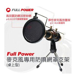 Full Power 麥克風專用防噴網罩支架(桌上型)