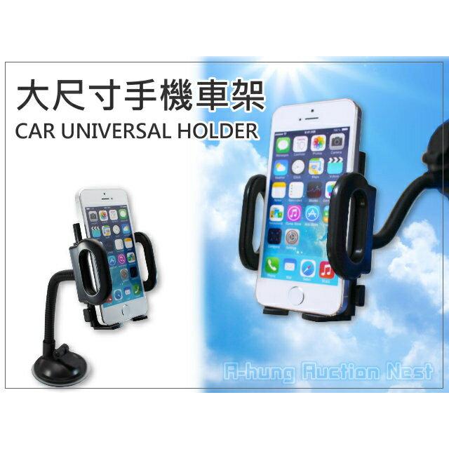 【大尺寸放得下】手機車架 車用支架 汽車車架 吸盤 車座 腳架 支架 iPhone 6 M8 Z3 手機架 衛星導航