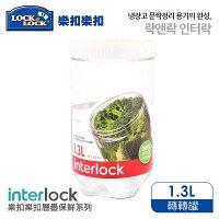 【樂扣樂扣】INTERLOCK魔法堆疊轉轉罐/1.3L(白) 0