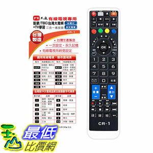 [106玉山最低比價網] PX大通 凱擘數位電視+TV學習二合一遙控器 CR-1