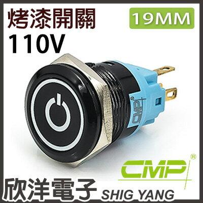 ※欣洋電子※19mm烤漆塑殼平面電源燈有段開關AC110VPP1903B-110紅、綠、藍三色光自由選購CMP西普