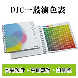 【DIC】 一般色彩 演色表 color chart 色票   本