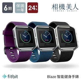Fitbit Blaze 智能健身手錶 台灣公司貨 心率 步數 睡眠 穿戴裝置 音樂控制 簡訊 來電 鬧鐘 提醒