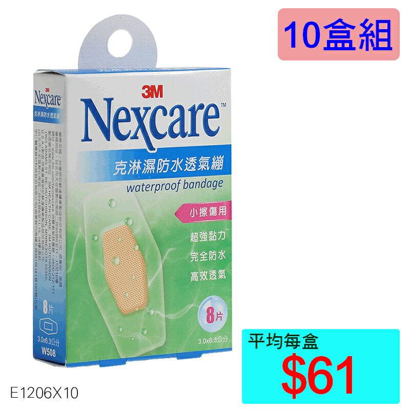 【醫康生活家】3M克淋濕防水透氣繃 8片裝 ►►10盒組