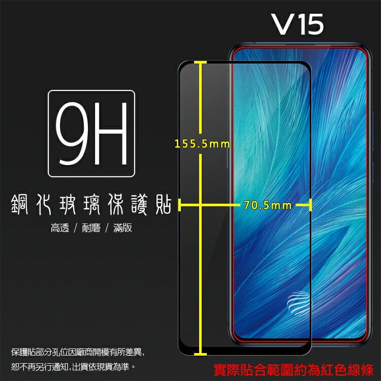 vivo V15 1819 滿版 鋼化玻璃保護貼 9H 螢幕保護貼 全螢幕 滿版玻璃 鋼貼 鋼化貼 玻璃膜 保護膜
