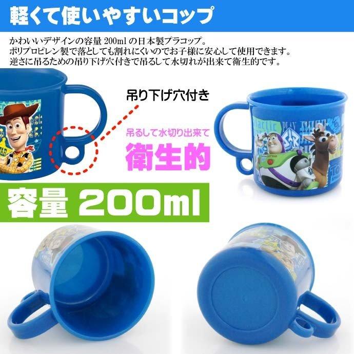 塑膠小水杯 日本 迪士尼 PIXAR 玩具總動員 SKATER 漱口杯 日本進口正版授權