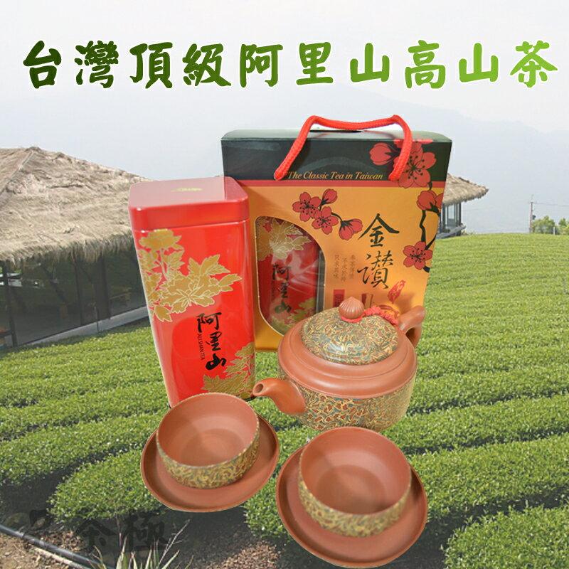 台灣極品高山茶 阿里山高山茶禮盒 高山茶 阿里山 茶葉禮盒