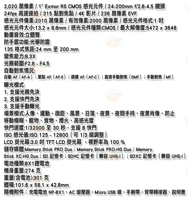 送原電+原廠座充+AG-R2等5好禮 SONY DSC-RX100VI RX100M6 台灣索尼公司貨 5