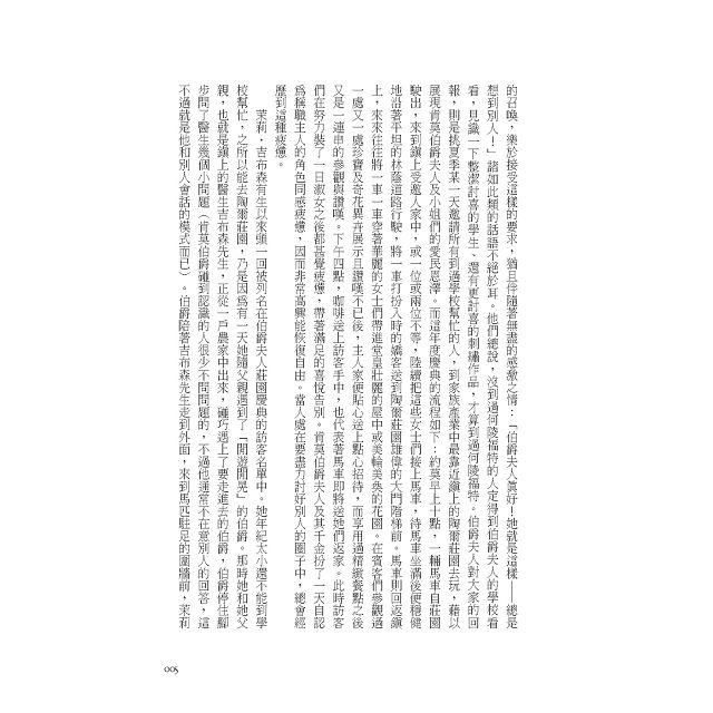 錦繡佳人【雙冊珍藏版】 5