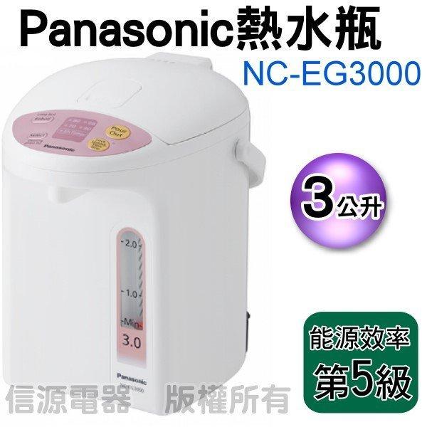 可議價【信源電器】3公升【Panasonic 國際牌微電腦熱水瓶】NC-EG3000