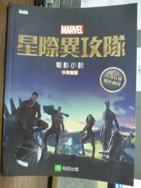 【書寶二手書T5/一般小說_QLM】星際異攻隊:電影小說_克里斯.耶特