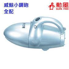 免運費 勳風威鯨小鋼砲吸塵器( HF-3213 )-全配公司貨全新品 HF-3213
