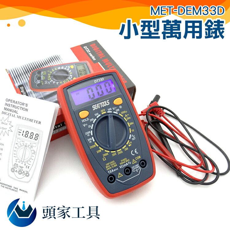『頭家工具』小型萬用表 萬用電錶 背光 數據保持 交直流電壓 方波測試 MET-DEM33D