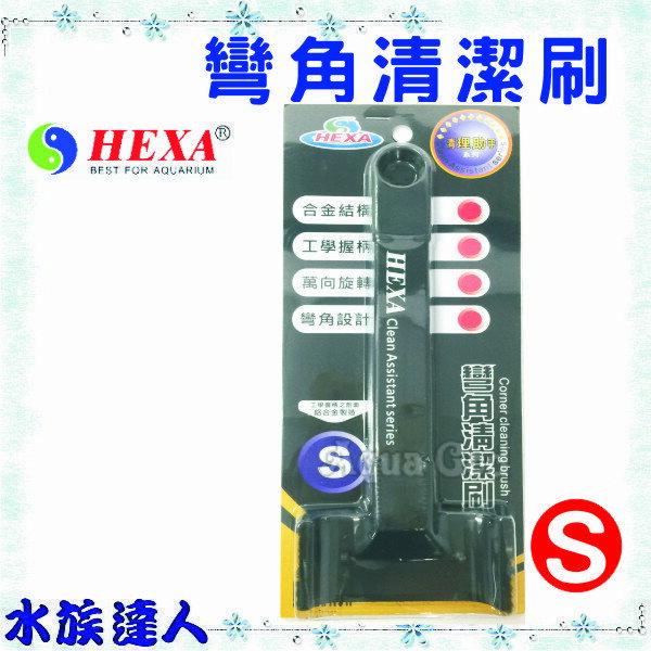 【水族達人】海薩HEXA《彎角清潔刷 S 》鋁合金製造 25.5cm