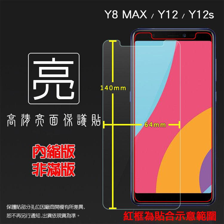 亮面螢幕保護貼 SUGAR Y8 MAX / Y12 / Y12s 保護貼 軟性 高清 亮貼 亮面貼 保護膜 手機膜