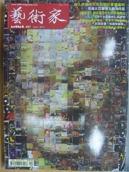 【書寶二手書T2/雜誌期刊_XCS】藝術家_467期_哥倫比亞藝術大師波特羅等