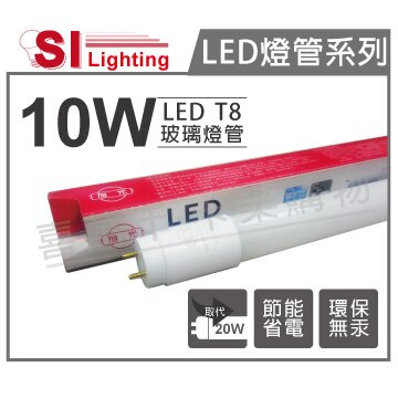 旭光 LED T8 10W 6000K 白光 2尺 全電壓 日光燈管 SI520068