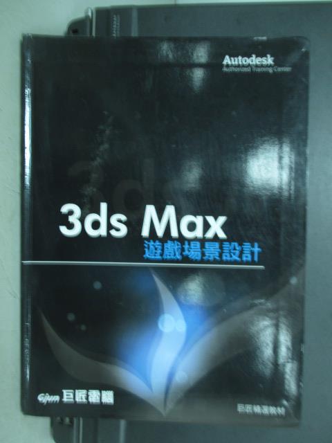 【書寶二手書T4/電腦_ZAF】3DS MAX遊戲場景設計_巨匠_原價850_附光碟