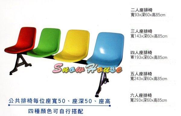 ╭☆雪之屋居家生活館☆╯R298-05P313-12二人座排椅公共椅等候椅