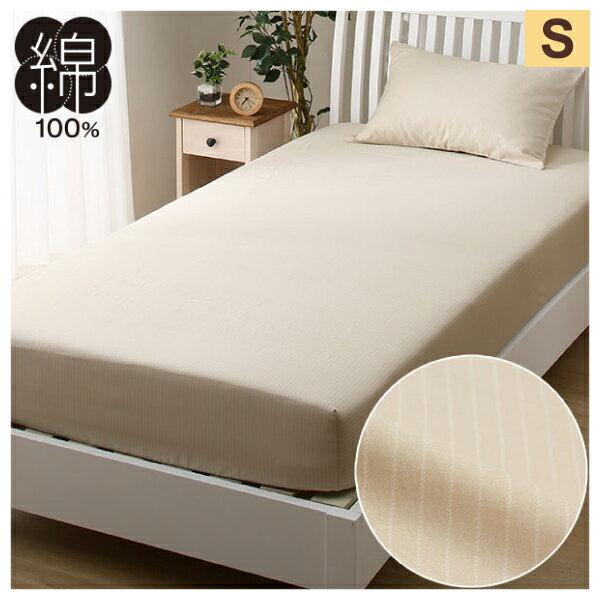 純棉床包 雙人 RO 多種厚度對應 PATTERN NITORI宜得利家居