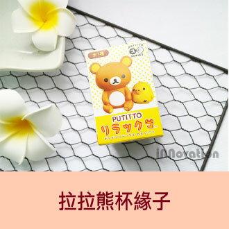 iNNovation 日版拉拉熊杯緣子