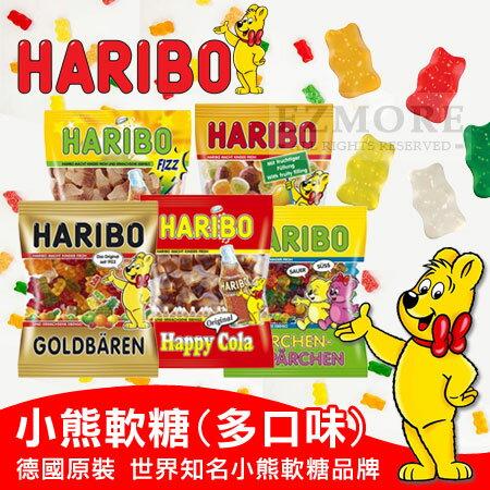 德國 Haribo 哈瑞寶 小熊軟糖 (多種口味) 可樂軟糖 水果軟糖 小熊水果軟糖 軟糖 金熊【N101775】