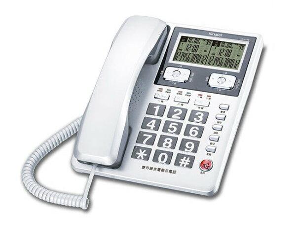 Kingtel西陵雙外線來電顯示有線電話機KT-8298-S