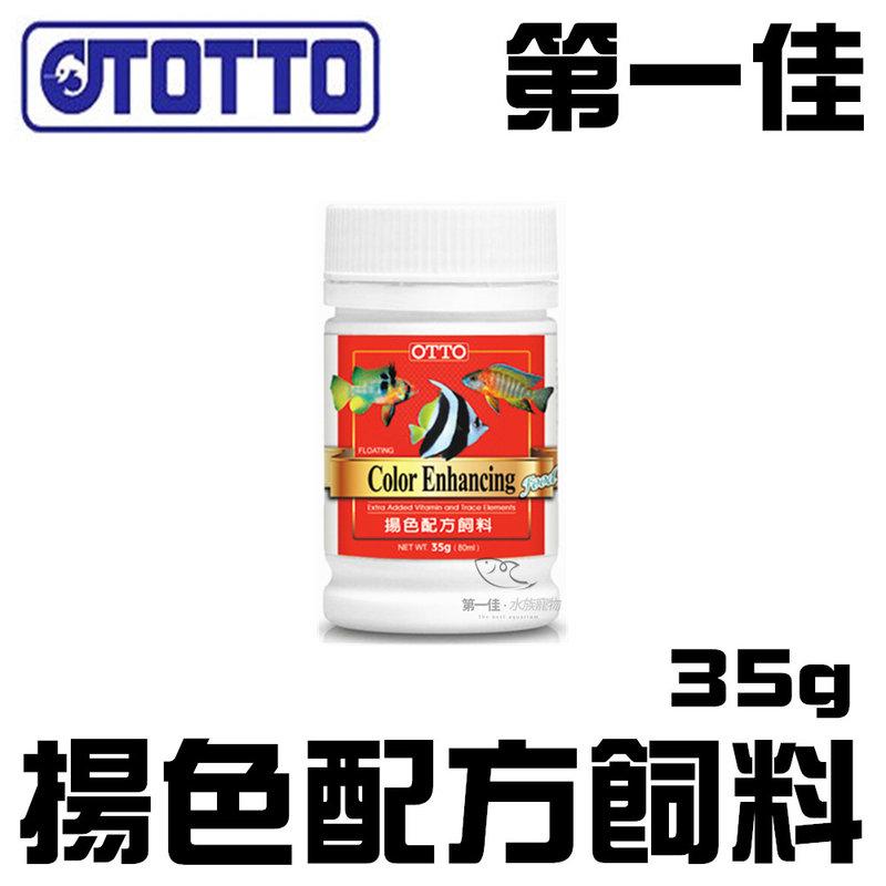 [第一佳水族寵物] 台灣OTTO奧圖 揚色配方飼料 (S)35g/80ml 揚色成份添加 FF-11S