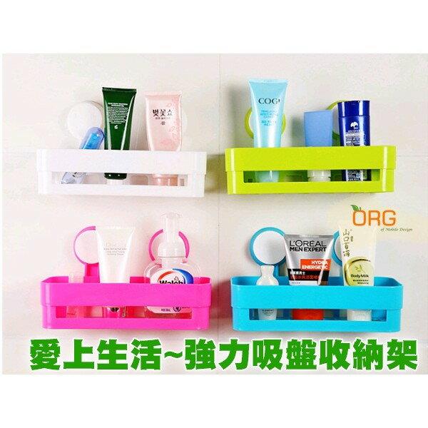 ORG~SD0496~乾淨 ^~強力雙吸盤 浴室  廚房 收納架  置物架  收納盒  置