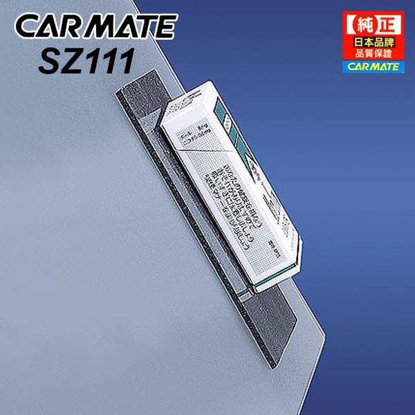 權世界@汽車用品 日本 CARMATE 車用 超級止滑墊 防滑墊 (200x140mm) SZ111