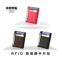 ㊣木村井泓 RFID防偵測卡片夾 MCJH&JMT 真皮包 零錢包 名片包 證件包 拉鍊包 信用卡 悠遊卡(EKB58)
