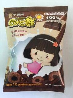 (一口田)十穀米同心餅(巧克力-非油炸)25公克包