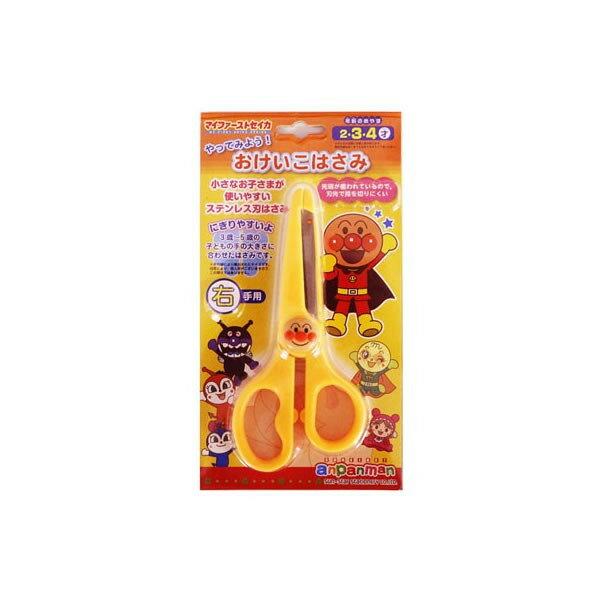 大賀屋 麵包超人 兒童 安全剪刀 剪紙 勞作 文具 剪刀 嬰幼兒 日本製 日貨 正版 授權 J00040006