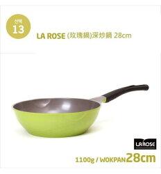 CHEF TOPF 韓國la rose玫瑰鍋 ( #13 炒鍋 28cm ) 韓國代購