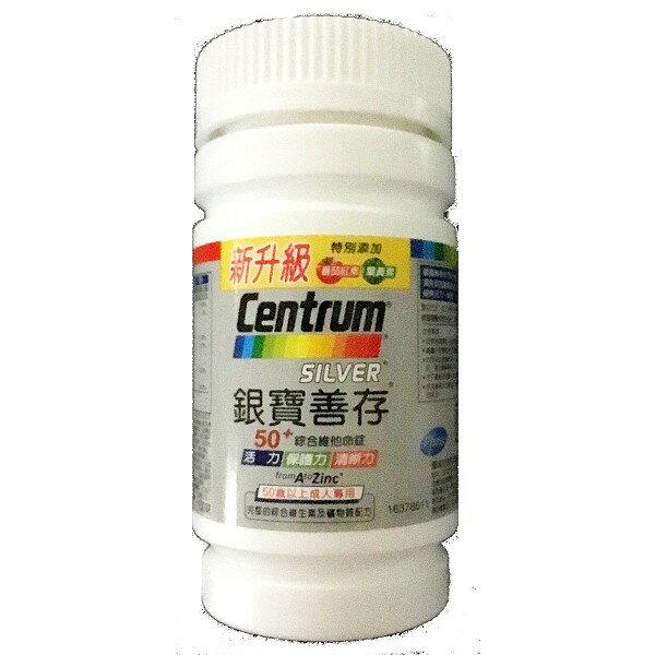 銀寶善存膜衣錠 100+30粒/組 新上市升級版 裸瓶優惠組◆德瑞健康家◆【DR533】