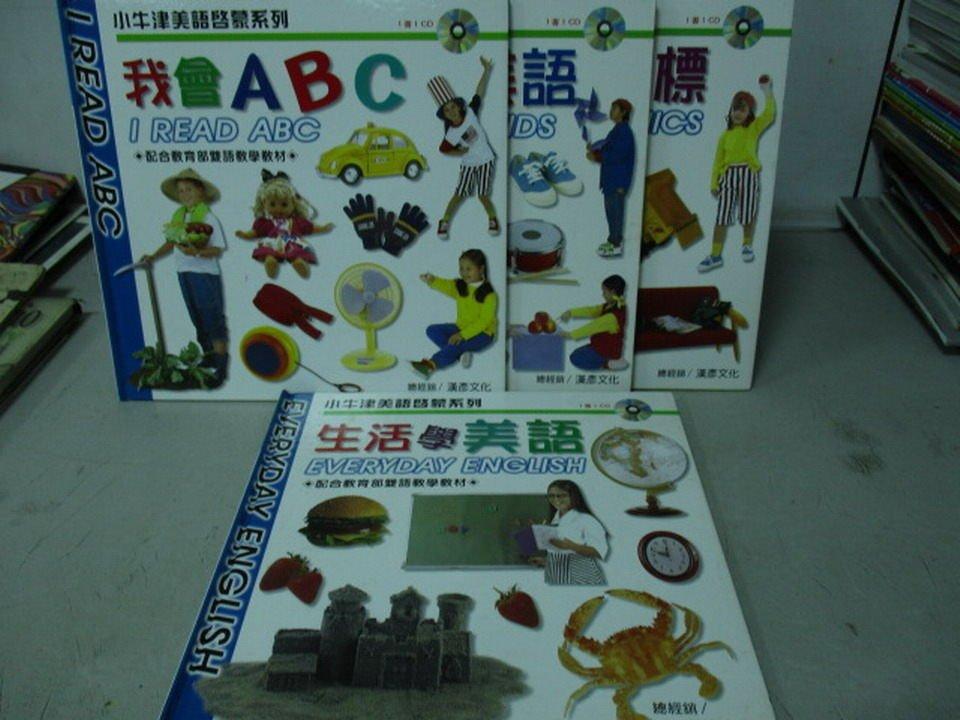 ~書寶 書T2/語言學習_QJJ~小朋友學美語_基礎KK音標_我會ABC等_4本合售_徐承