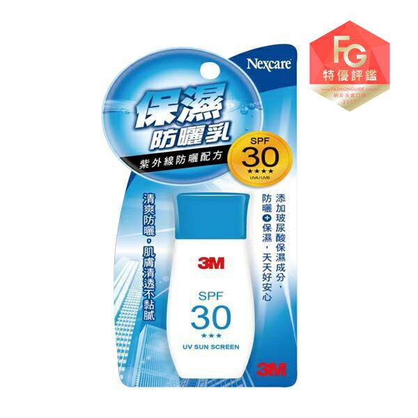 3M 保濕防曬乳SPF30 40ml【德芳保健藥妝】