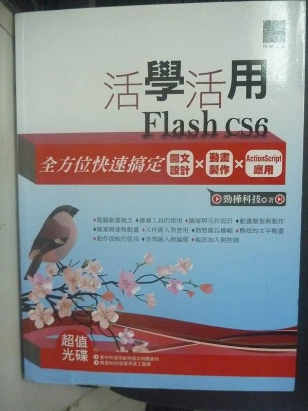 【書寶二手書T8/網路_ZCY】活學活用Flash CS6-全方位快速搞定圖文設計X動畫製作_附光碟