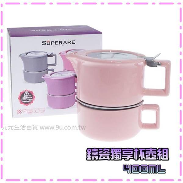 【九元生活百貨】SMH-400 鑄瓷獨享杯壺組/400ml 泡茶壺 陶瓷壺