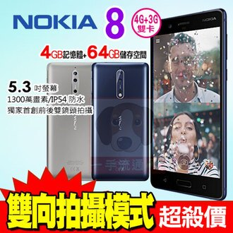 NOKIA 8 4G/64G 前後雙鏡頭 八核心 智慧型手機 0利率 免運費