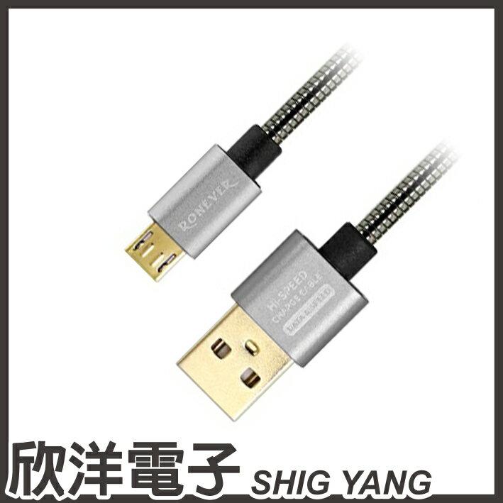 <br/><br/>  ※ 欣洋電子 ※ 向聯 2.5A Micro金屬軟管手機充電線(VPC-99) 1M/1米/1公尺/古銅、太空灰<br/><br/>