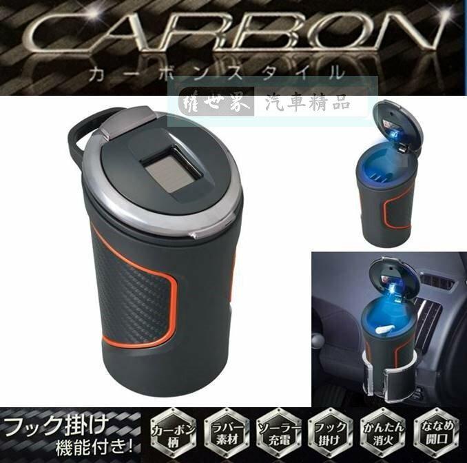 權世界@汽車用品 日本 SEIWA 碳纖紋銀框紅邊 可掛式橡膠防震 太陽能夜間感應式 LED燈藍光 煙灰缸 W871