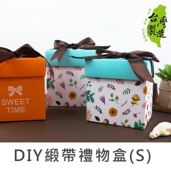 珠友GB-51077DIY緞帶禮物盒包裝盒禮盒(s)