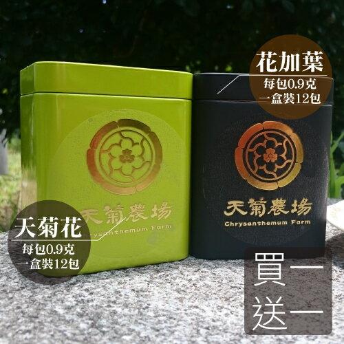 【買一送一】自然農法杭菊花茶包組(限量50組)【TEAKINO天起農】天然無農藥無化肥,非會員也能下單購買 1