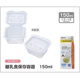 【淘氣寶寶】日本 Richell 利其爾 副食品分裝盒 保存容器 150ml (6入)